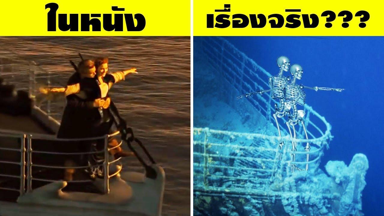 10 เรื่องราวของเรือไททานิค ที่คุณไม่เคยรู้มาก่อน (จริงดิ!!)