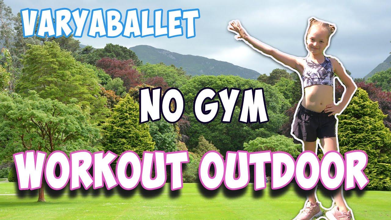 VARYA BALLET WORKOUT OUTDOOR кмти тренировка балерина