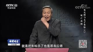 《法律讲堂(文史版)》 20190627 朱元璋与太子朱标(六)死亡真相| CCTV社会与法