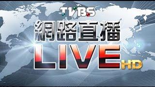 【網路直播】反課綱發言人輕生 群眾教部、立院抗議
