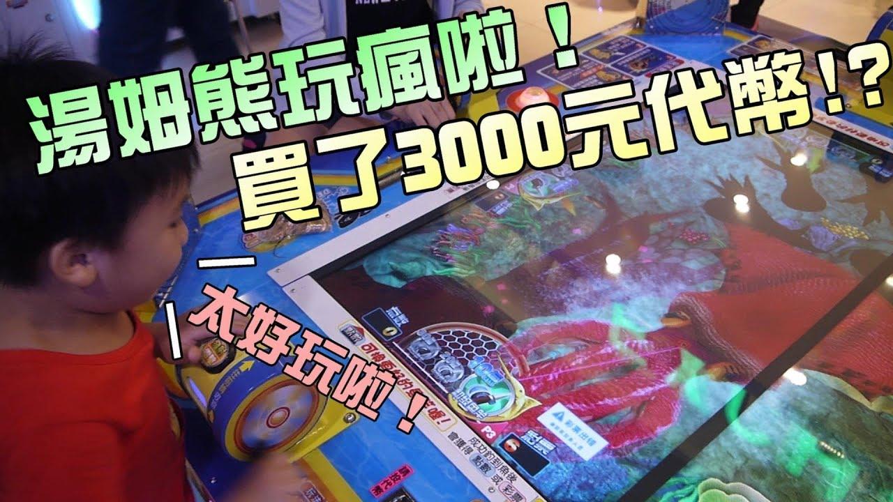 湯姆熊玩瘋拉!買了3000元遊戲代幣!大嘴嘴 - YouTube