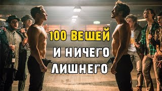 Фильм 100 вещей и ничего лишнего — Русский трейлер (2019)