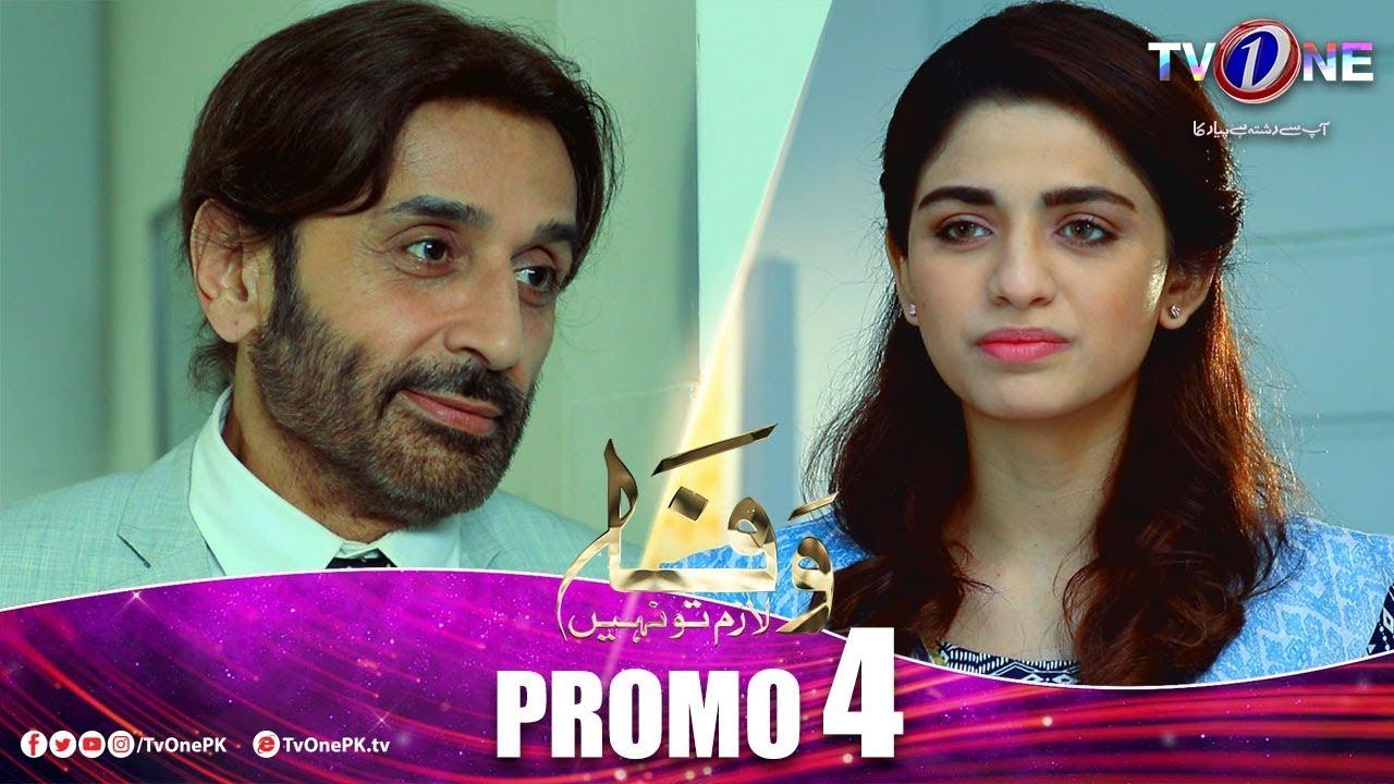 Wafa Lazim To Nahi | Promo 4 | TV One Drama