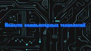 Новости компьютерных технологий №37