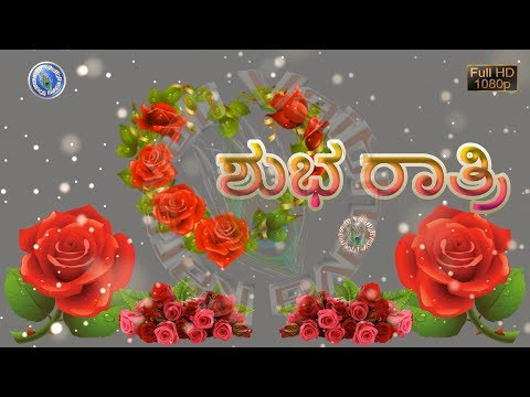 Good Night Wishes, Good Night Sayings, Kannada Whatsapp Status Video