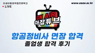 |아잡튜브| 22회 - 항공정비사 면장 합격 비법!