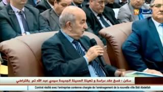 الجزائر تفسخ عقد الشراكة مع الشركة الكورية بالتراضي المكلفة بتهيئة المدينة الجديدة بسيدي عبدالله