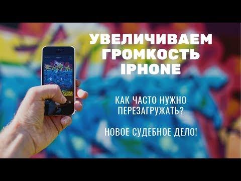 КОНКУРС! - СУДЕБНОЕ ДЕЛО НА APPLE, УВЕЛИЧИВАЕМ ГРОМКОСТЬ iPHONE, АНОНС iPHONE 11 и XE