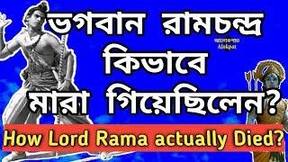 ভগবান রামচন্দ্র কিভাবে মারা গিয়েছিলেন? How Lord Rama actually Died? #alokpat, #আলোকপাত