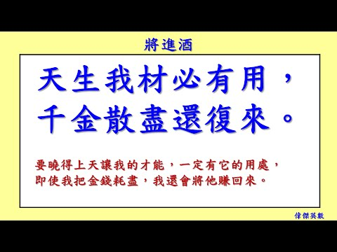 將進酒 李白 Li Bai 唐詩三百首 (Tang Poetry Appreciation) - YouTube