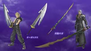 Dissidia Final Fantasy NT - Alternate Weapon All Characters