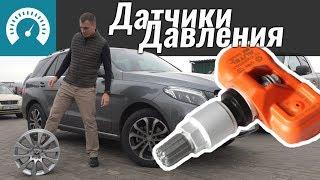 видео Датчик давления в шинах