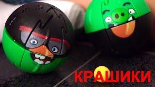 Энгри Бёрдс - Крашики. Видео для детей с игрушками. Angry Birds
