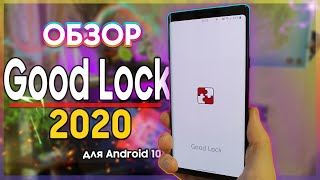 ⚡ ОБЗОР Good Lock 2020 Для One UI 2 Android 10 | s10 s9 note 9 Note 10