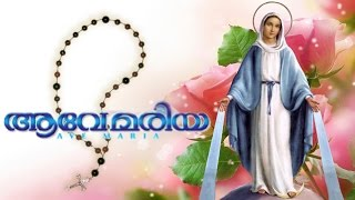 Ave Mariya | Mariyan Songs | Mother Mary songs | Christian devotional songs Malayalam