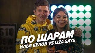 ИЛЬЯ БЕЛОВ VS LIZA SAYS | ПО ШАРАМ | ЦУЕФА
