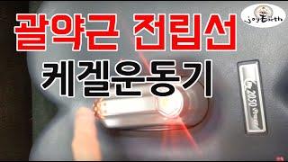 [조이어스박TV] 케겔운동기구 HIP2050 POWER…