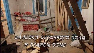 Как залить бетонный пол. Часть 1. подготовка(, 2016-01-08T19:43:59.000Z)