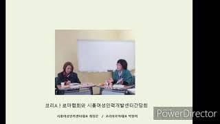 #꿈을포기하지말자 #코리아로마협회와 시흥여성인력센터 미…