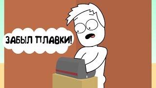 ПРОСТО НЕ ПОВЕЗЛО! (анимация)