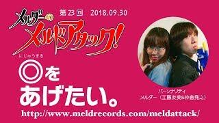 メルダーのメルドアタック!第23回(2018.09.30) 工藤友美 動画 28