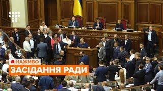 Ранкове засідання Верховної Ради України 1 11 2019 НАЖИВО