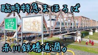 臨時特急まほろば 赤川鉄橋通過。