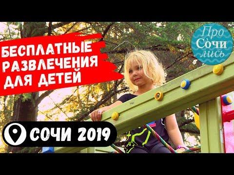 Cочи ➤ куда сходить с детьми летом 2019 бесплатно 🔻Самая большая детская площадка 🔵 ПроСОЧИлись