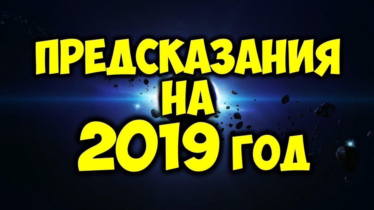 Предсказания на 2019 год для России