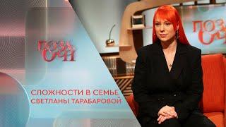 Сложности в семье Светланы Тарабаровой   «Позаочі» на «Интере»