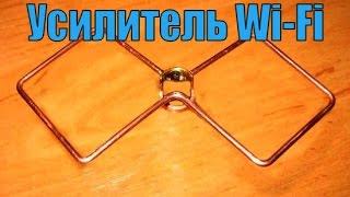 видео Как сделать wi-fi антенну