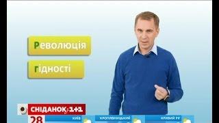 """Як писати """"Євромайдан"""" та """"Революція гідності"""" - експрес-урок"""