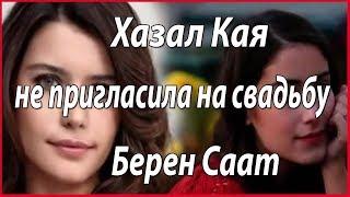 Хазал Кая не позвала на свадьбу Берен Саат #звезды турецкого кино