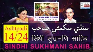 Sukhmani Sahib-Sindhi Lyrics | Ashtpadi-14/24 | Bhagwanti Navani | Parsram Zia
