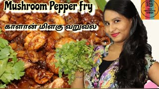 Mushroom Pepper Fry🍄|Restaurant Style🥘|Spicy🌶|Delicious