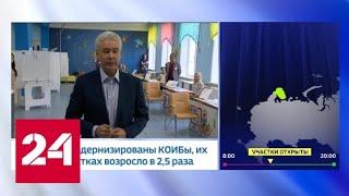 Смотреть видео Собянин призвал москвичей прийти на выборы в Мосгордуму - Россия 24 онлайн