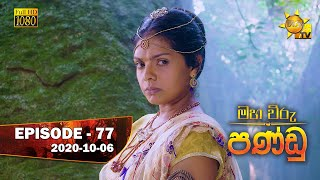 Maha Viru Pandu | Episode 77 | 2020-10-06 Thumbnail