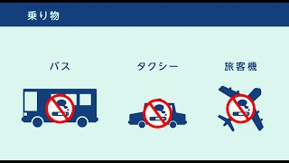 受動喫煙防止対策解説動画 バス、タクシー、航空機、鉄道、船舶について