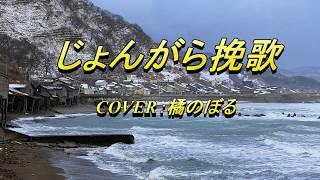 氷川きよし「じょんがら挽歌」 COVER:橘のぼる.
