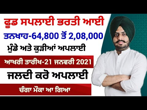 Punjab Police Bharti 2020|Punjab Govt Jobs Dec 2020|Punjab Govt Jobs Jan 2021|Meet Academy Channel