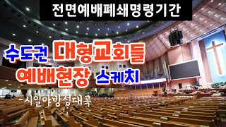 7월18, 한국교회국치(國恥)일, '시일야방성대곡'  굴욕의 역사....