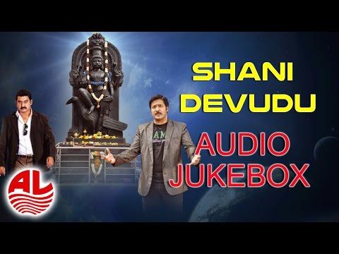 Shani Devudu || Latest Telugu Movie || Audio Jukebox ||