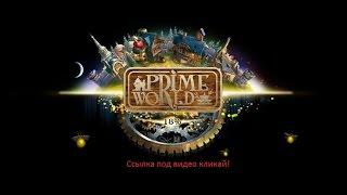prime world лагает что делать(, 2015-01-26T16:02:19.000Z)