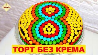 Самый вкусный торт для детей! Шоколадный торт на День рождения. Торт без мастики. Моя Dolce vita