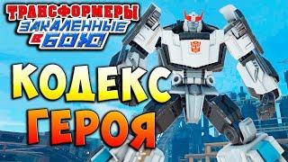 КОДЕКС ГЕРОЯ! ЗОЛОТАЯ СИЛА! Трансформеры Закаленные в Бою Transformers Forged To Fight ч.141