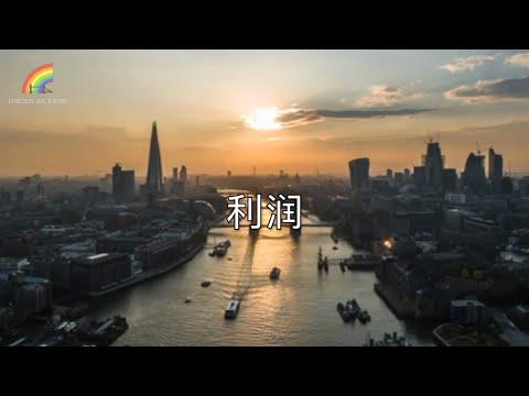 Financial Course Highlights: Profit - 金融教育课程精选(二十九) 利润