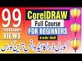 Basic Urdu Tutorial 1 Corel Draw 9