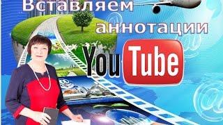 Как вставить аннотации в видео ролик на YouTube