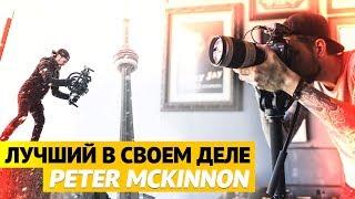 Как НАБРАТь 3 МИЛЛИОНА подписчиков если ты видеограф? Питер МакКиннон  Лучшие в своём деле ЛСД