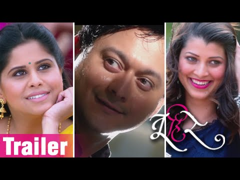 Tu Hi Re - Official Trailer - Swwapnil Joshi, Sai Tamhankar, Tejaswini Pandit - Marathi Movie
